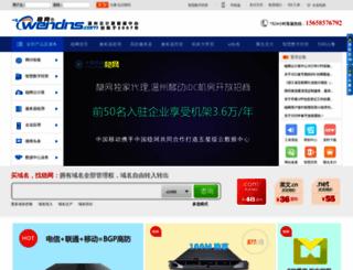 wendns.com screenshot