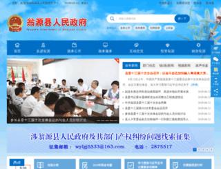 wengyuan.gov.cn screenshot