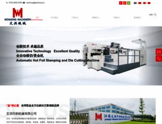 wenhong.net.cn screenshot