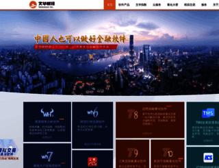 wenhua.com.cn screenshot
