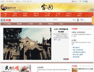 wenhua.jguo.cn screenshot