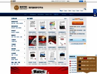 wenku.lubanu.com screenshot