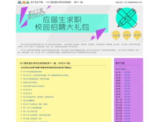 wenku.yingjiesheng.com screenshot