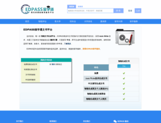 wenshu.edpass.org screenshot