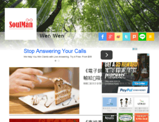 wenwen.boncity.com screenshot