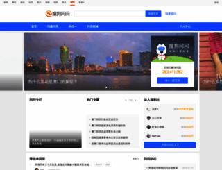 wenwen.sogou.com screenshot