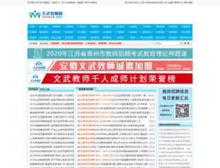 wenwu8.com screenshot