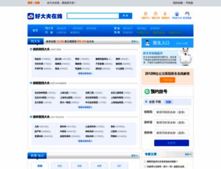wenzhang.haodf.com screenshot