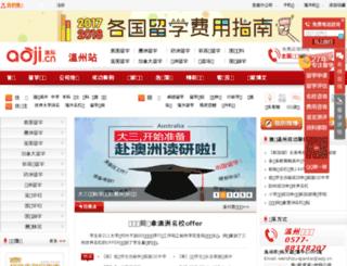 wenzhou.aoji.cn screenshot