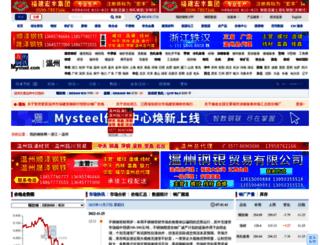 wenzhou.mysteel.com screenshot