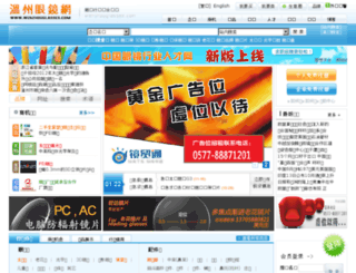 wenzhouglasses.com screenshot