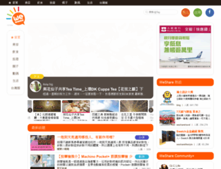 weshare.com.hk screenshot