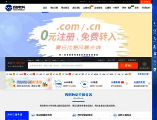 west263.com screenshot