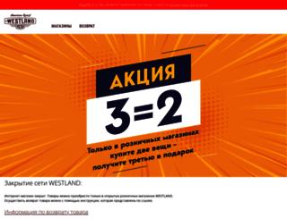 westland.ru screenshot
