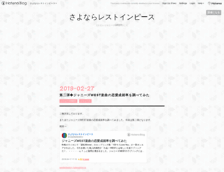 westsidestory.hatenablog.jp screenshot