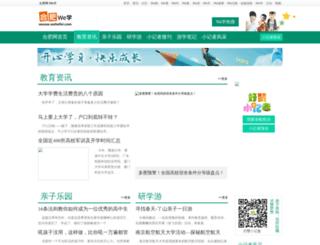 wexue.wehefei.com screenshot