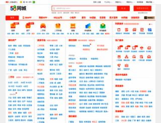 wf.58.com screenshot