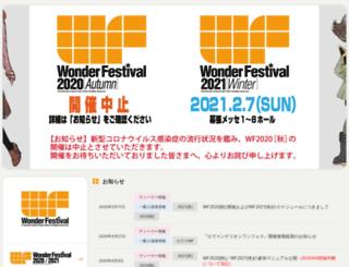 wf.kaiyodo.net screenshot