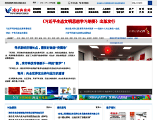 wfnews.com.cn screenshot