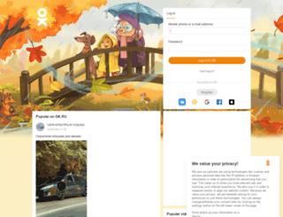 wg103.odnoklassniki.ru screenshot