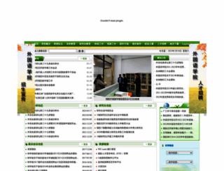 wgyxy.gdut.edu.cn screenshot