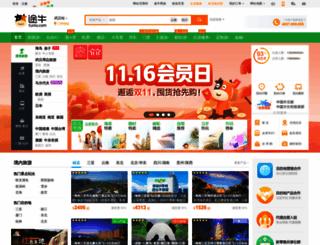 wh.tuniu.com screenshot