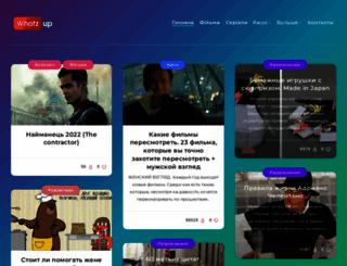 whatzup.com.ua screenshot