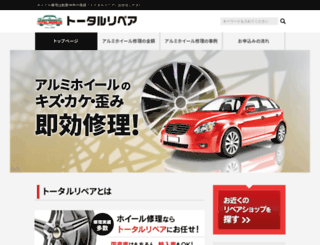 wheelrepair.jp screenshot