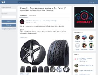 wheels31.ru screenshot