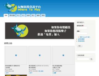 wheretoplay.com.tw screenshot