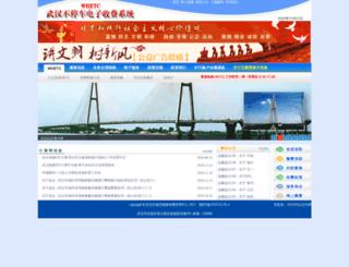 whetc.org.cn screenshot