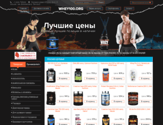 whey100.ru screenshot