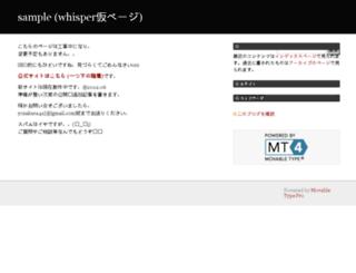 whisper.sakura.ne.jp screenshot