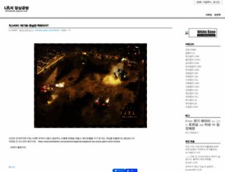 whitebase.egloos.com screenshot
