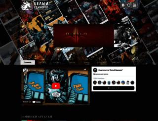 whiteunik.com screenshot