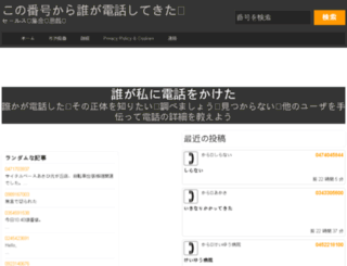 who-called-me-japan.com screenshot