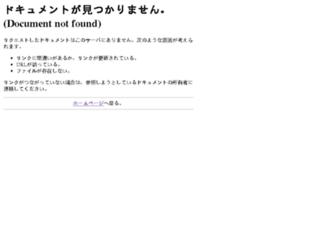 who.or.jp screenshot