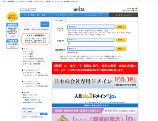 whois.co.jp screenshot