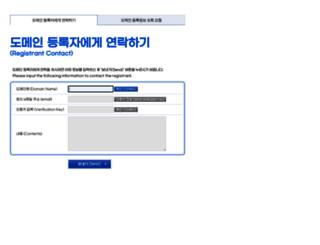 whoisblind.com screenshot