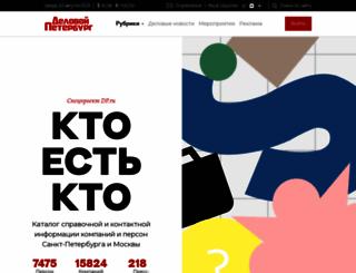 whoiswho.dp.ru screenshot
