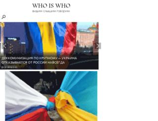 whoswho.com.ua screenshot