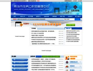 whsgjj.cn screenshot