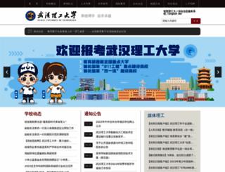 whut.edu.cn screenshot