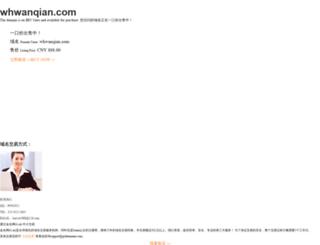whwanqian.com screenshot