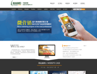 whwanwei.com screenshot
