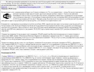 wi-fi.na.by screenshot