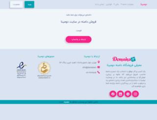 wideweb.ir screenshot