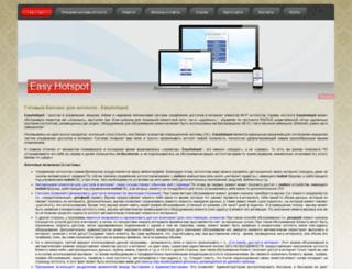 wifi-hotspot.zp.ua screenshot