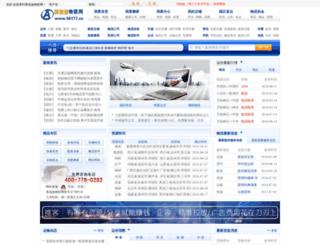 wifi.56177.cn screenshot
