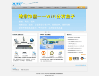 wifiap.cn screenshot